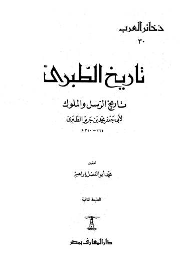 كتاب  تاريخ الطبري تاريخ الرسل والملوك، ويليه: الصلة - التكملة - المنتخب (ط. المعارف)