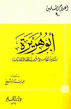 ❞ كتاب أبو هريرة راوية الإسلام وسيد الحفاظ الأثبات ❝  ⏤ عبد الستار الشيخ