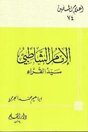 كتاب  الإمام الشاطبي سيد القراء