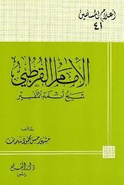 كتاب  الإمام القرطبي شيخ أئمة التفسير
