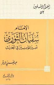 كتاب  الإمام سفيان الثوري أمير المؤمنين في الحديث