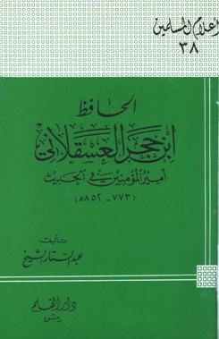 ❞ كتاب  الحافظ ابن حجر العسقلاني أمير المؤمنين في الحديث ❝