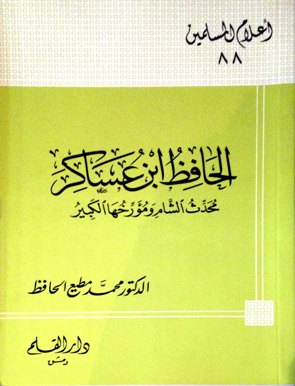 كتاب  الحافظ ابن عساكر محدث الشام ومؤرخها الكبير