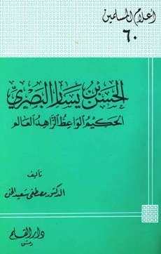 كتاب  الحسن بن يسار البصري الحكيم الواعظ الزاهد العالم