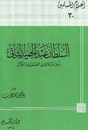 كتاب  السلطان عبد الحميد الثاني آخر السلاطين العثمانيين الكبار