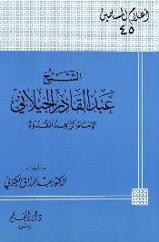 كتاب  الشيخ عبد القادر الجيلاني الإمام الزاهد القدوة
