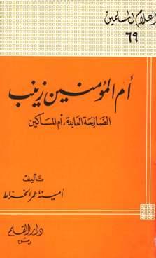 كتاب  أم المؤمنين زينب الصالحة العابدة أم المساكين