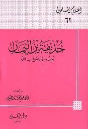 كتاب  حذيفة بن اليمان أمين سر رسول الله صلى الله عليه وسلم