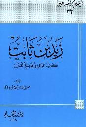 كتاب  زيد بن ثابت كاتب الوحي وجامع القرآن