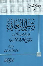 كتاب  شبلي النعماني علامة الهند الأديب والمؤرخ الناقد الأريب