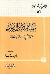 كتاب  عبد الله بن الزبير العائذ ببيت الله الحرام