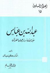 كتاب  عبد الله بن عباس حبر الأمة وترجمان القرآن