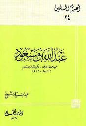 كتاب  عبد الله بن مسعود عميد حملة القرآن وكبير فقهاء الإسلام