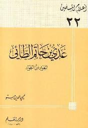 كتاب  عدي بن حاتم الطائي الجواد ابن الجواد