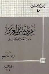 كتاب  عمر بن عبد العزيز خامس الخلفاء الراشدين