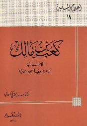 كتاب  كعب بن مالك الأنصاري شاعر العقيدة الإسلامية