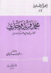كتاب  محمد فريد وجدي الكاتب الإسلامي والمفكر الموسوعي