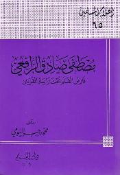 كتاب  مصطفى صادق الرافعي فارس القلم تحت رآية القرآن