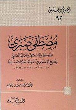 كتاب  مصطفى صبري المفكر الإسلامي والعالم العالمي وشيخ الإسلام في الدولة العثمانية سابقا