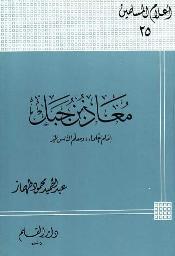 كتاب  معاذ بن جبل إمام العلماء ومعلم الناس الخير