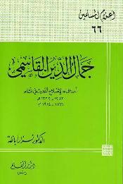 كتاب  جمال الدين القاسمي أحد علماء الإصلاح الحديث في الشام