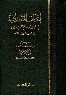 كتاب  إتحاف القاري باختصار فتح الباري