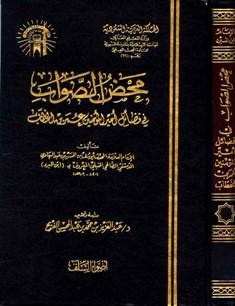 كتاب  محض الصواب في فضائل أمير المؤمنين عمر بن الخطاب