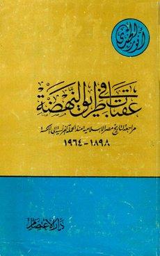 عقبات في طريق النهضة مراجعة لتاريخ مصر الإسلامية منذ الحملة الفرنسية إلى النكسة 1898 - 1964