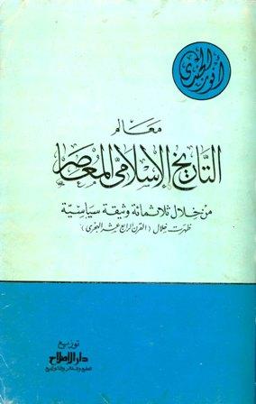 معالم التاريخ الإسلامي المعاصر من خلال ثلاثمائة وثيقة سياسية ظهرت خلال القرن الرابع عشر الهجري ت/أنور الجندي