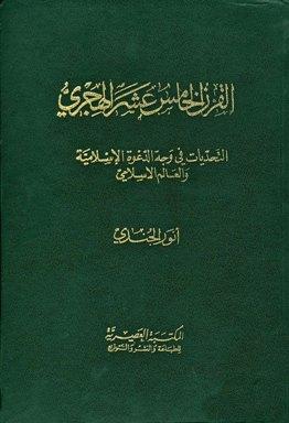 كتاب القرن الخامس عشر الهجري التحديات في وجه الدعوة الإسلامية والعالم الإسلامي