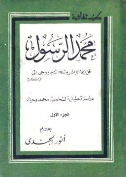 كتاب  محمد الرسول دراسة تحليلية لشخصية محمد وحياته