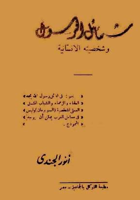 كتاب  شمائل الرسول وشخصيته الإنسانية