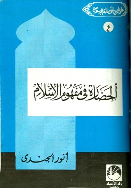 الحضارة في مفهوم الإسلام