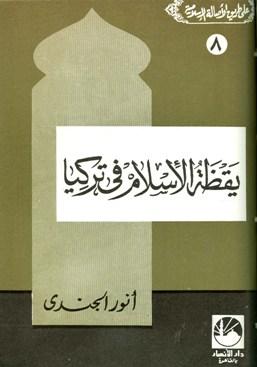 يقظة الإسلام في تركيا ت : أنور الجندي