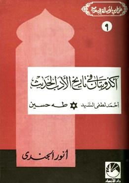 أكذوبتان في تاريخ الأدب الحديث أحمد لطفي السيد * طه حسين*