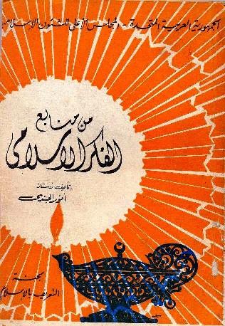 ❞ كتاب  من منابع الفكر الإسلامي ❝