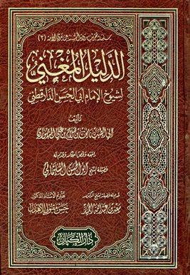 كتاب  الدليل المغني لشيوخ الإمام أبي الحسن الدارقطني