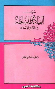 ❞ كتاب  حول القيادة والسلطة في التاريخ الإسلامي ❝