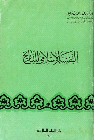 ❞ كتاب  التفسير الإسلامي للتاريخ ❝
