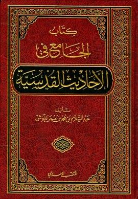 كتاب  الجامع في الأحاديث القدسية