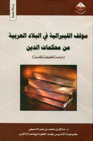 كتاب  موقف الليبرالية في البلاد العربية من محكمات الدين دراسة تحليلية نقدية