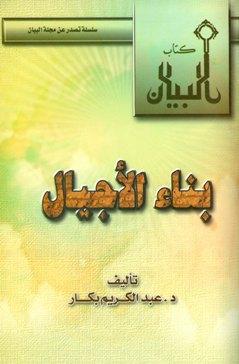 كتاب  بناء الأجيال