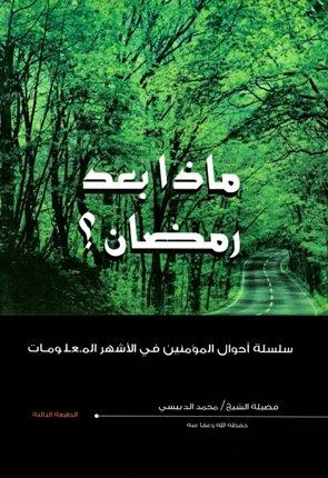 كتاب  ماذا بعد رمضان