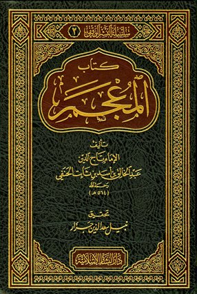 كتاب  المعجم