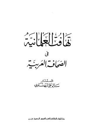 كتاب  تهافت العلمانية في الصحافة العربية