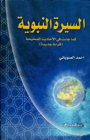 كتاب  السيرة النبوية كما جاءت في الأحاديث الصحيحة قراءة جديدة الجزء الأول