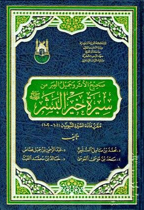 كتاب  صحيح الأثر وجميل العبر من سيرة خير البشر صلى الله عليه وسلم