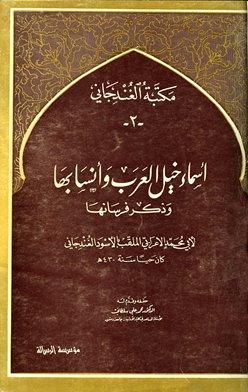 ❞ كتاب أسماء خيل العرب وأنسابها وذكر فرسانها ❝  ⏤ أبو محمد الأسود الغندجاني