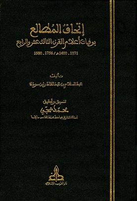 ❞ كتاب إتحاف المطالع بوفيات أعلام القرن الثالث عشر والرابع ❝