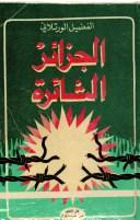 ❞ كتاب  الجزائر الثائرة ❝